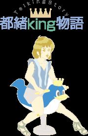 ブログ用都緒king.png